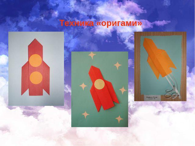 Техника «оригами»