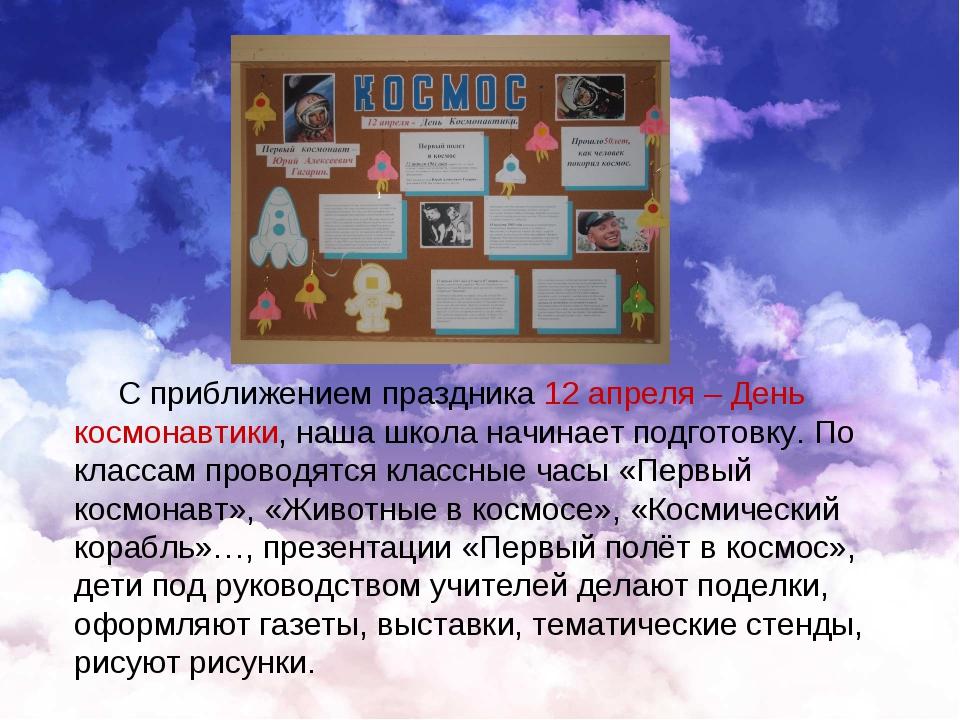 С приближением праздника 12 апреля – День космонавтики, наша школа начинает...