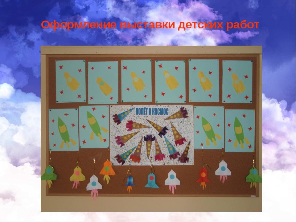 Оформление выставки детских работ