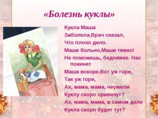 «Болезнь куклы» Кукла Маша Заболела.Врач сказал, Что плохо дело. Маше больно,