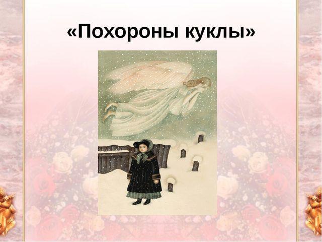 «Похороны куклы»