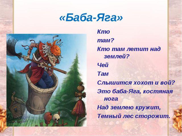 «Баба-Яга» Кто там? Кто там летит над землей? Чей Там Слышится хохот и вой? Э...