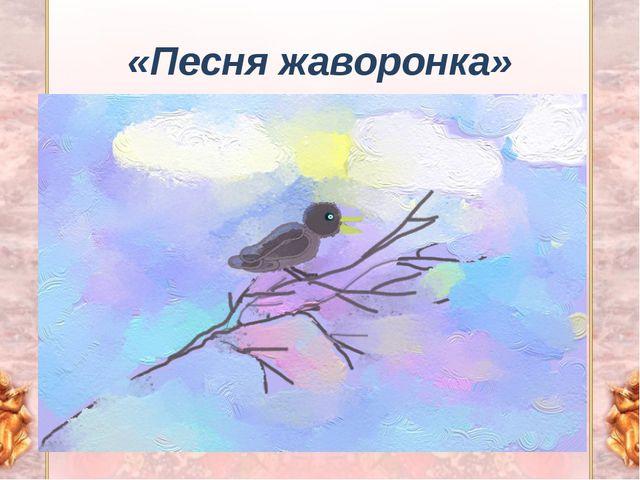 «Песня жаворонка»