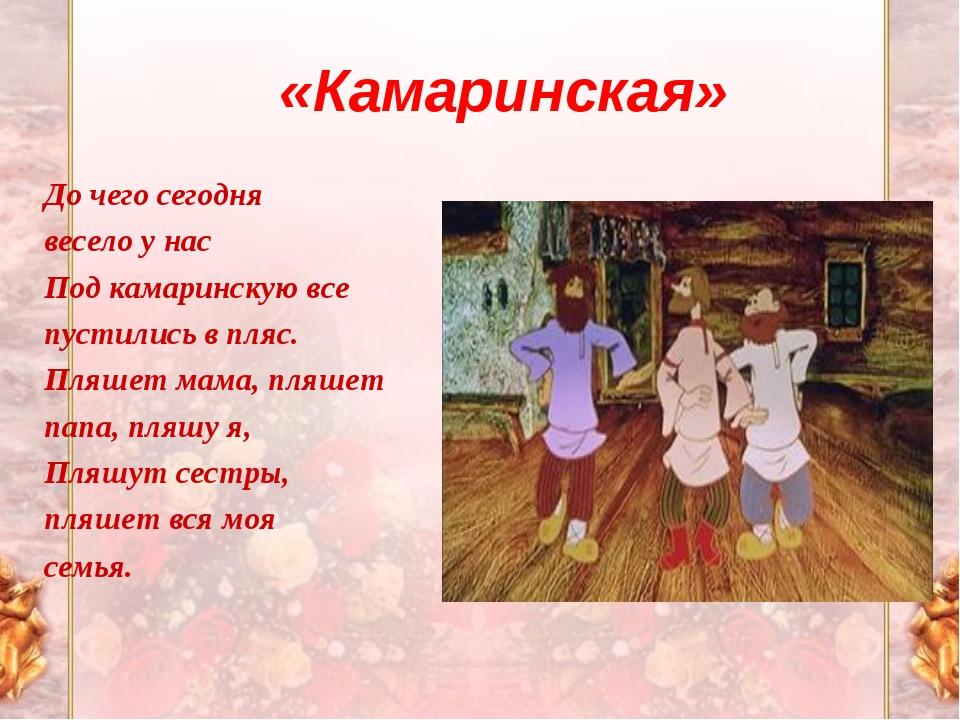 «Камаринская» До чего сегодня весело у нас Под камаринскую все пустились в пл...