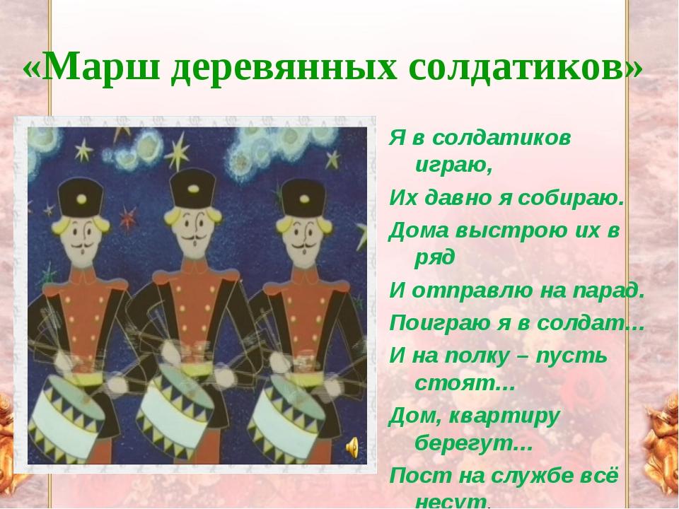 MP3 МАРШ ДЕРЕВЯННЫХ СОЛДАТИКОВ СКАЧАТЬ БЕСПЛАТНО