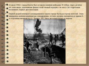 21 июля 1942 г. город Шахты был оставлен нашими войсками. И сейчас, через дес