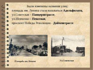 Были изменены названия улиц: площадь им. Ленина стала называться Адольфплатц