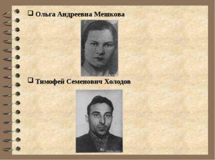 Ольга Андреевна Мешкова Тимофей Семенович Холодов
