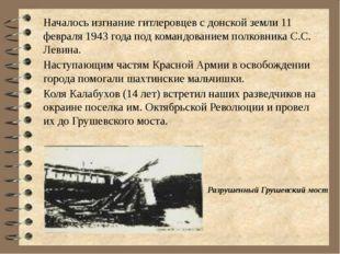 Началось изгнание гитлеровцев с донской земли 11 февраля 1943 года под коман