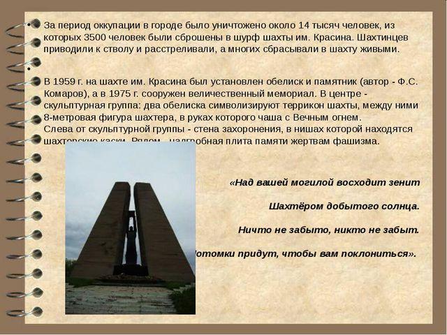 За период оккупации в городе было уничтожено около 14 тысяч человек, из котор...