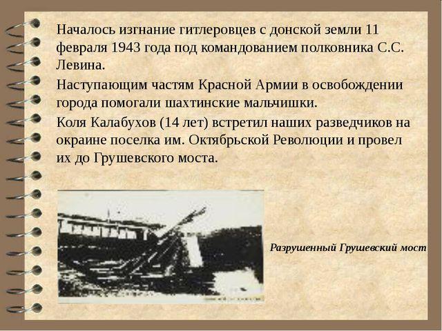 Началось изгнание гитлеровцев с донской земли 11 февраля 1943 года под коман...