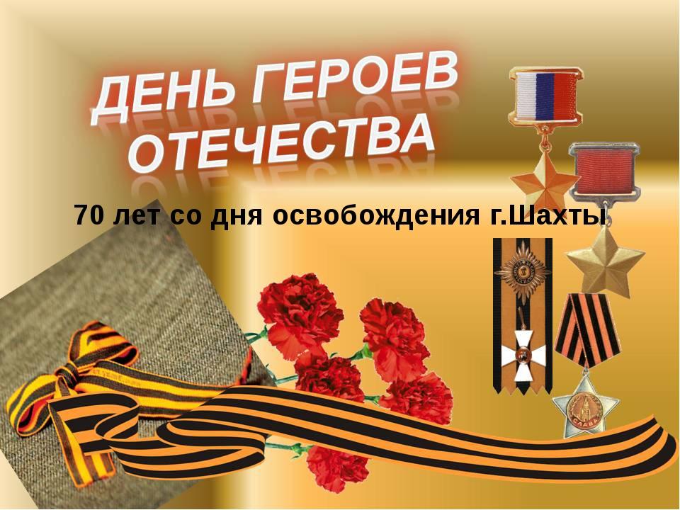 70 лет со дня освобождения г.Шахты