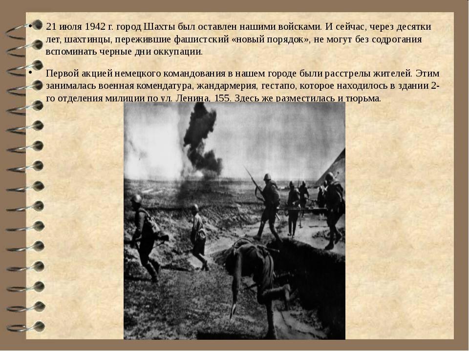21 июля 1942 г. город Шахты был оставлен нашими войсками. И сейчас, через дес...