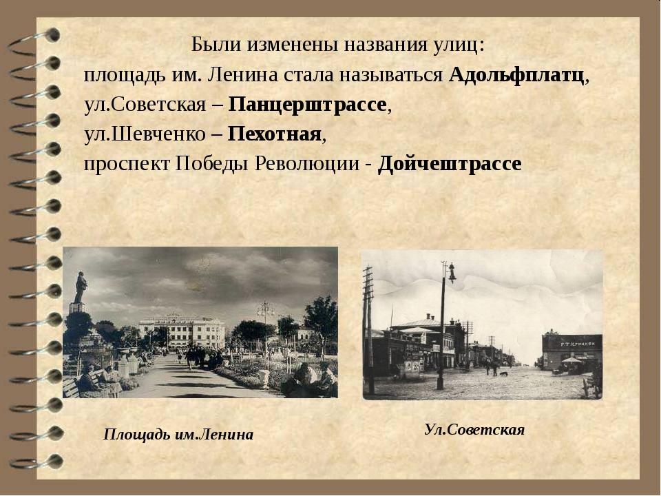 Были изменены названия улиц: площадь им. Ленина стала называться Адольфплатц...