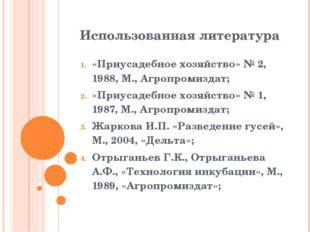 Использованная литература «Приусадебное хозяйство» № 2, 1988, М., Агропромизд