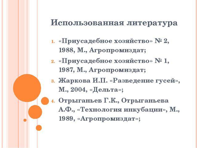 Использованная литература «Приусадебное хозяйство» № 2, 1988, М., Агропромизд...