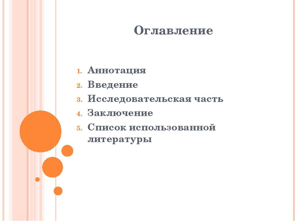 Оглавление Аннотация Введение Исследовательская часть Заключение Список испол...