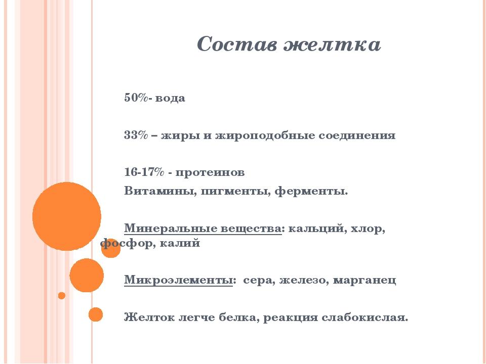 Состав желтка 50%- вода 33% – жиры и жироподобные соединения 16-17% - прот...