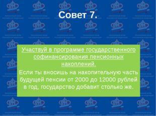 Совет 7. Участвуй в программе государственного софинансирования пенсионных на