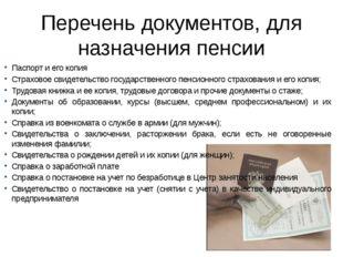 Перечень документов, для назначения пенсии Паспорт и его копия Страховое свид
