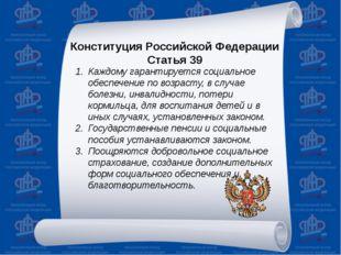 Конституция Российской Федерации Статья 39 Каждому гарантируется социальное
