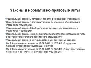 Законы и нормативно-правовые акты Федеральный закон «О трудовых пенсиях в Рос