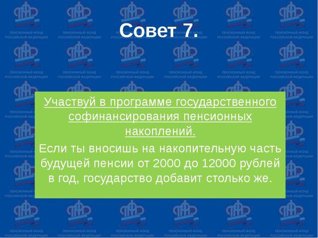 Совет 7. Участвуй в программе государственного софинансирования пенсионных на...