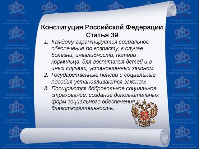 Конституция Российской Федерации Статья 39 Каждому гарантируется социальное...