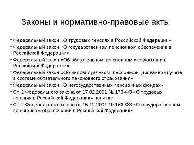 Законы и нормативно-правовые акты Федеральный закон «О трудовых пенсиях в Рос...
