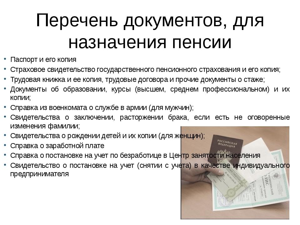 Перечень документов, для назначения пенсии Паспорт и его копия Страховое свид...
