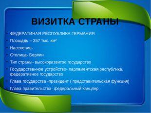 ВИЗИТКА СТРАНЫ ФЕДЕРАТИНАЯ РЕСПУБЛИКА ГЕРМАНИЯ Площадь – 357 тыс. км² Населен