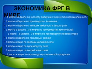 ЭКОНОМИКА ФРГ В МИРЕ 1 место в Европе по экспорту продукции химической промы