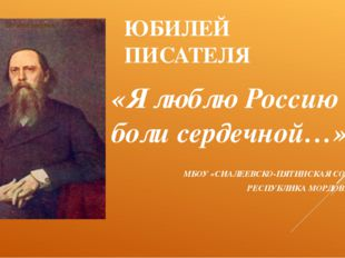ЮБИЛЕЙ ПИСАТЕЛЯ «Я люблю Россию до боли сердечной…» МБОУ «СИАЛЕЕВСКО-ПЯТИНСКА