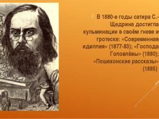 В 1880-е годы сатира С.-Щедрина достигла кульминации в своём гневе и гротеск