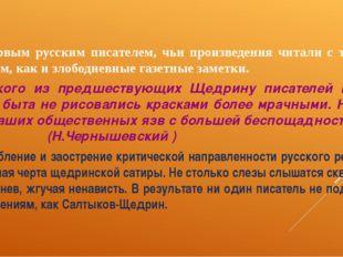 Стал первым русским писателем, чьи произведения читали с таким же интересом,