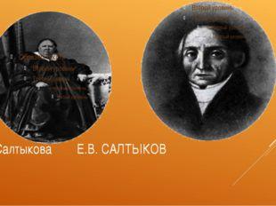 О.М.Салтыкова Е.В. САЛТЫКОВ