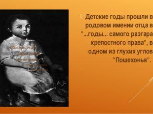 """ь Детские годы прошли в родовом имении отца в """"...годы... самого разгара креп"""