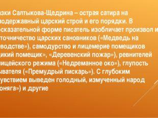 Сказки Салтыкова-Щедрина – острая сатира на самодержавный царский строй и его