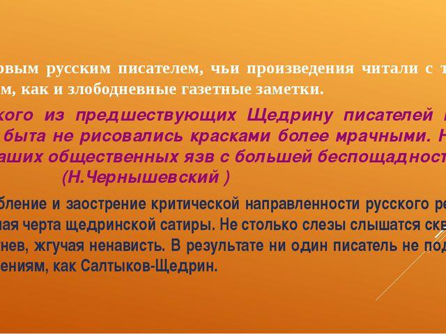 Стал первым русским писателем, чьи произведения читали с таким же интересом,...