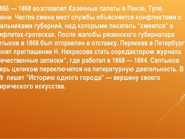 В 1865 — 1868 возглавлял Казенные палаты в Пензе, Туле, Рязани. Частая смена...