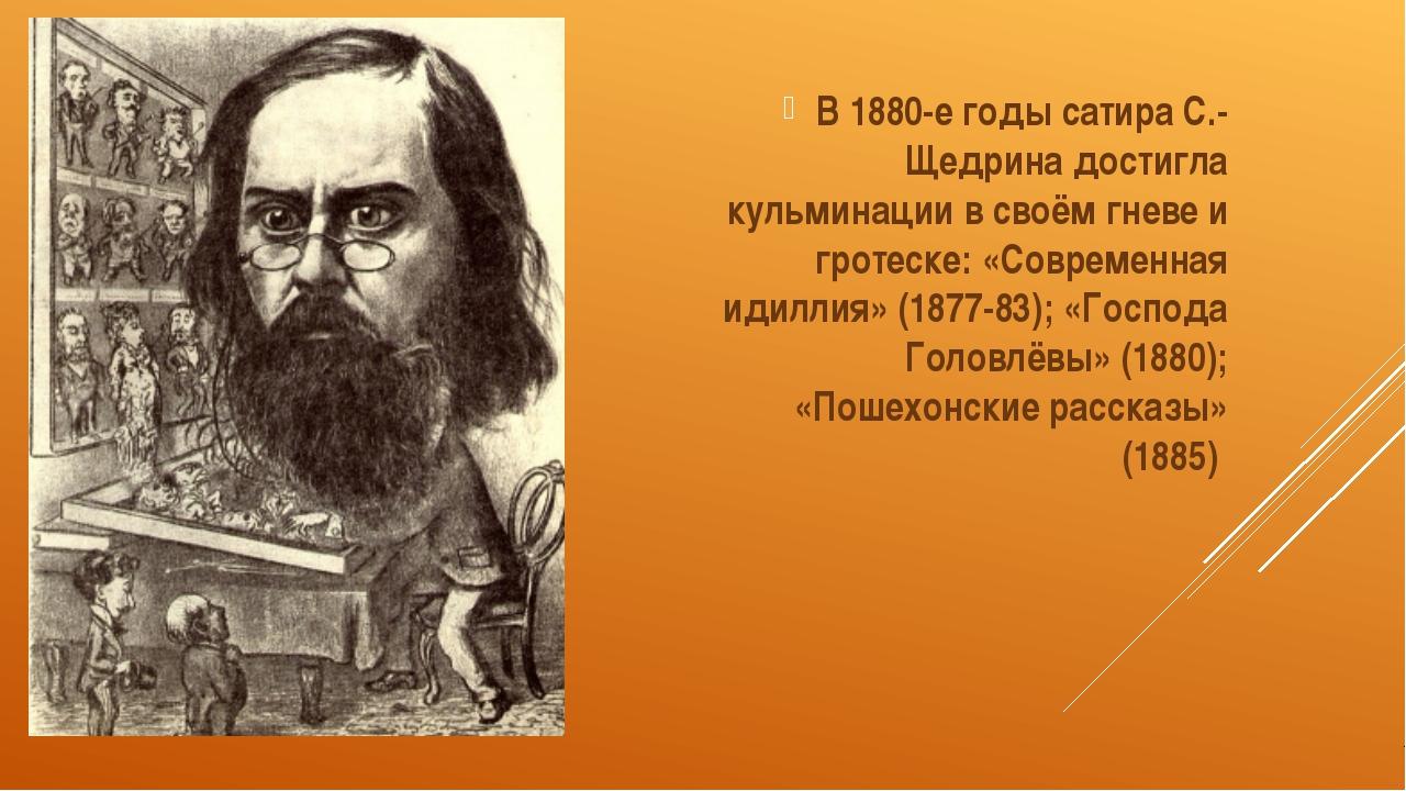 В 1880-е годы сатира С.-Щедрина достигла кульминации в своём гневе и гротеск...