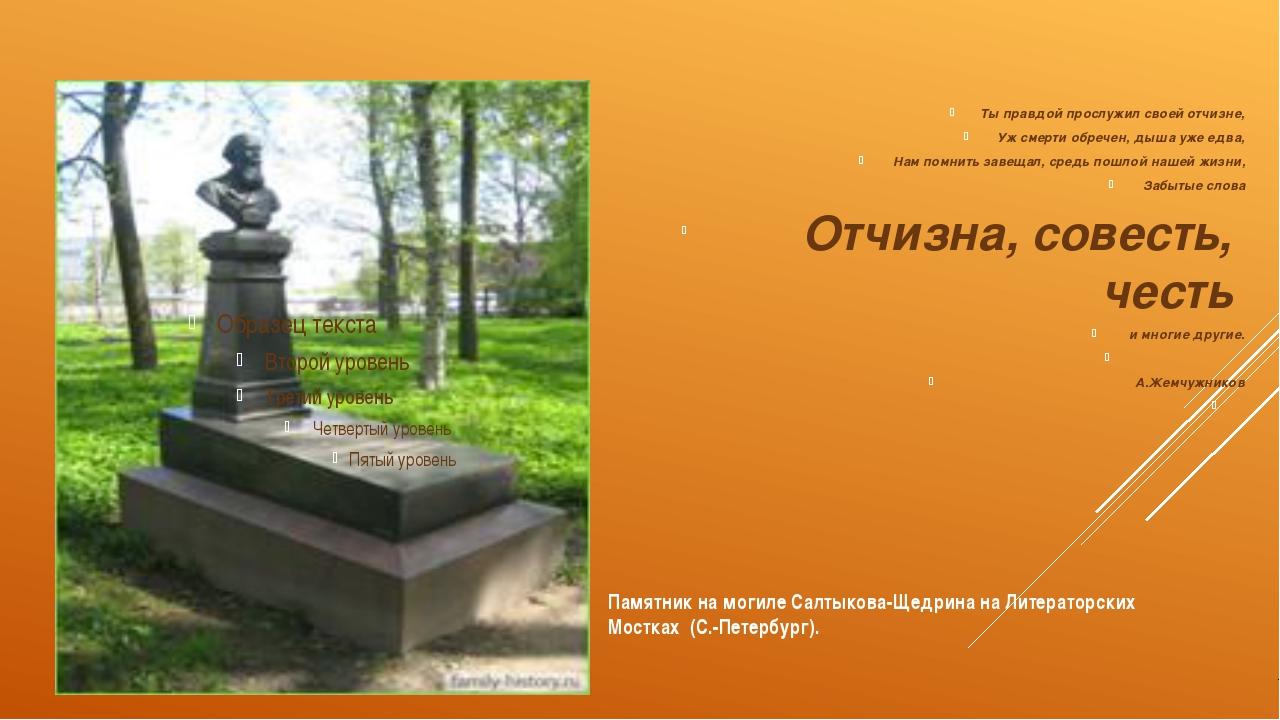 Памятник на могиле Салтыкова-Щедрина на Литераторских Мостках (C.-Петербург)...