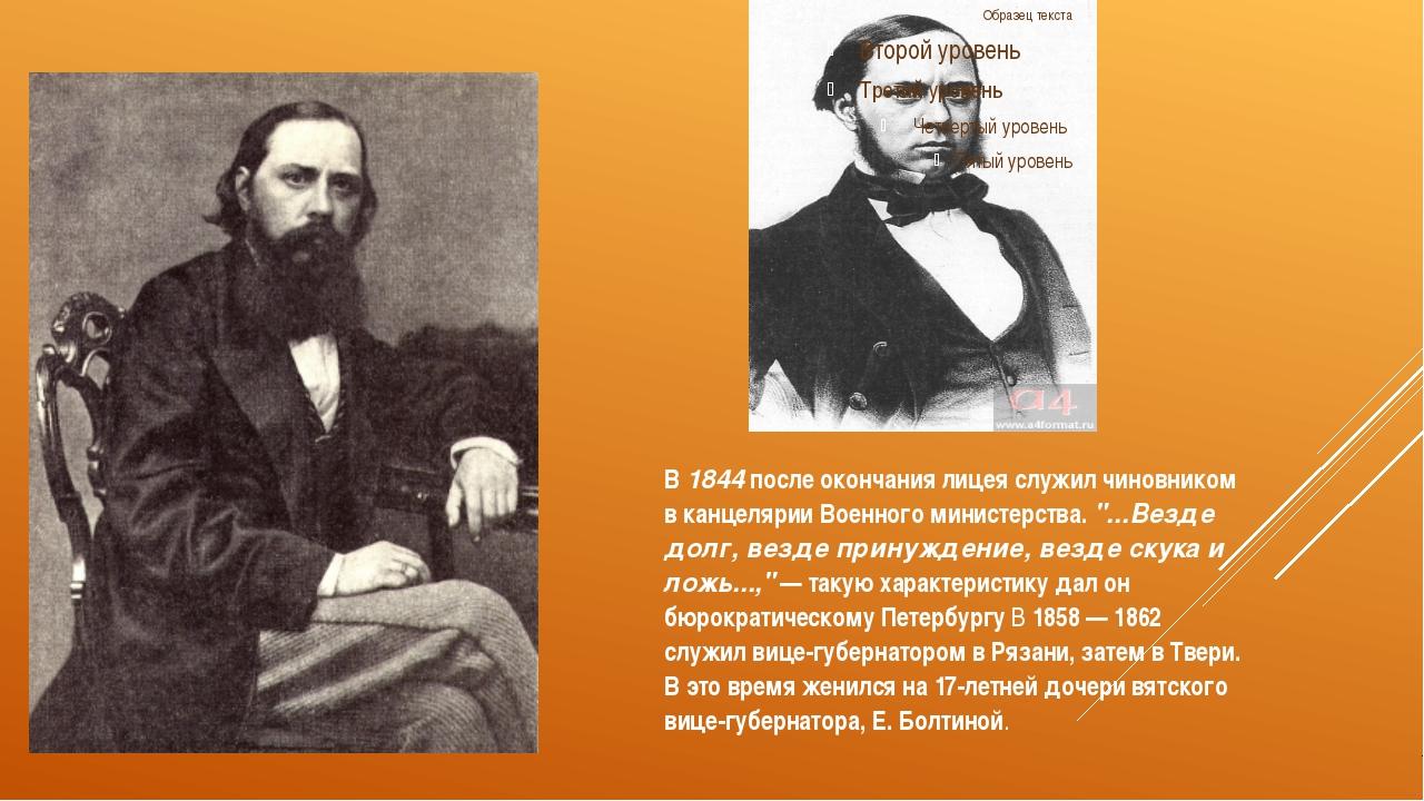 В 1844 после окончания лицея служил чиновником в канцелярии Военного министер...