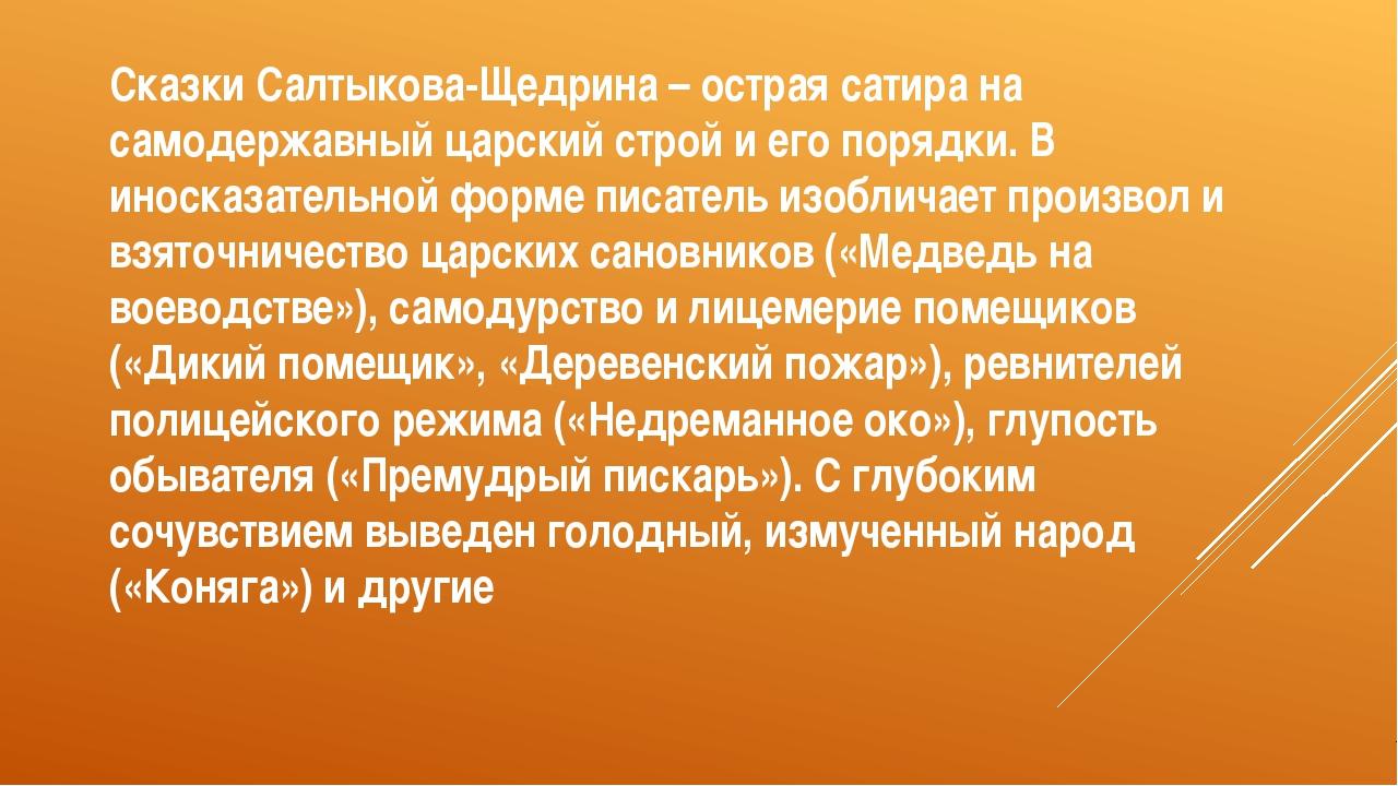 Сказки Салтыкова-Щедрина – острая сатира на самодержавный царский строй и его...