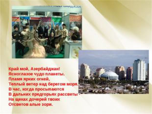 Край мой, Азербайджан! Ясноглазое чудо планеты. Пламя ярких огней, Теплый вет
