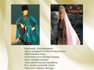 Край мой, Азербайджан! Здесь рождаются песни крылатые, Щебетанием птиц Наполн