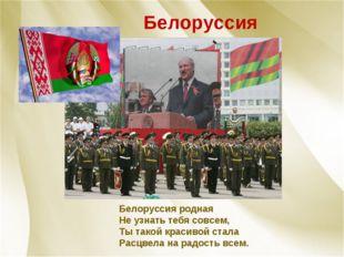 Белоруссия Белоруссия родная Не узнать тебя совсем, Ты такой красивой стала Р