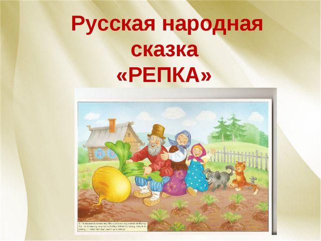 Русская народная сказка «РЕПКА»