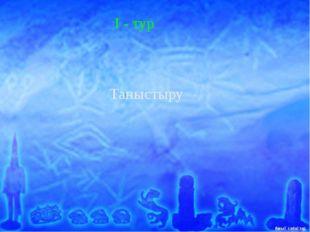 Жужан қағаны Анағұй қағанды өлтіріп Бумын Түрік қағанатын құрды Ашық сабақтар