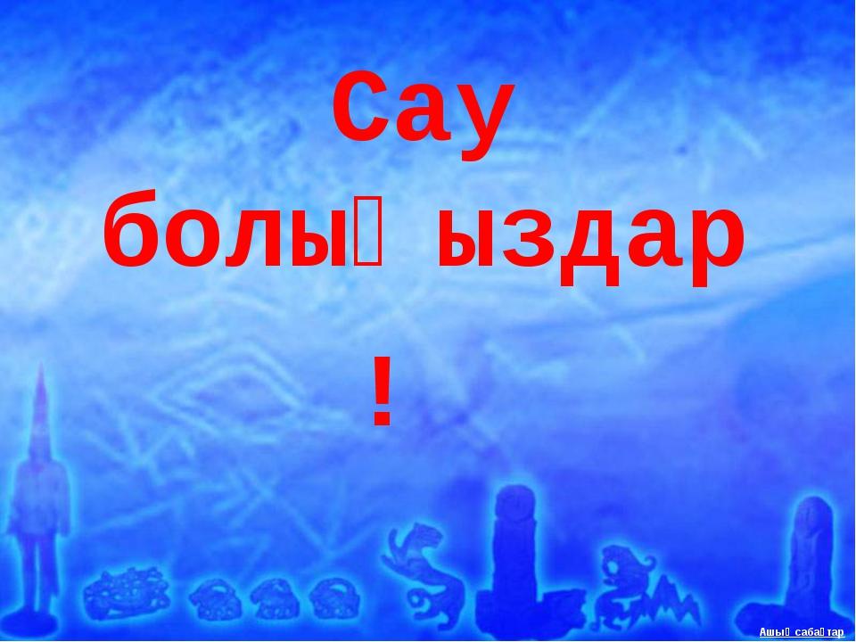 """""""түрік""""эээ эатауы алғаш Қытай деректерінде атала бастады Ашық сабақтар"""